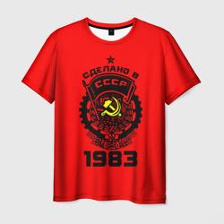 Сделано в СССР 1983