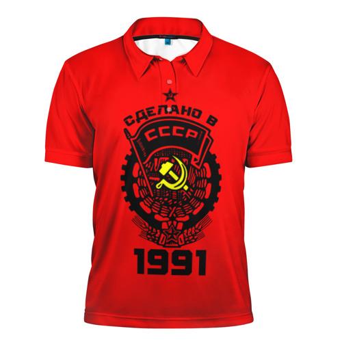 Мужская рубашка поло 3D  Фото 01, Сделано в СССР 1991