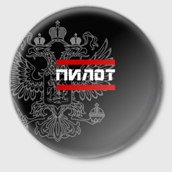 Пилот, белый герб РФ