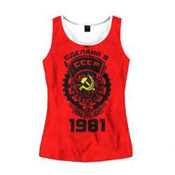 Сделано в СССР 1981