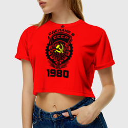 Сделано в СССР 1980