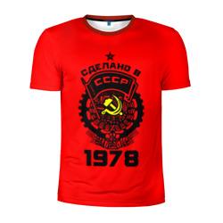 Сделано в СССР 1978