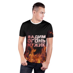 Вадим огонь мужик