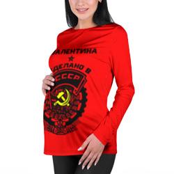 Валентина - сделано в СССР