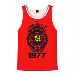 Сделано в СССР 1977