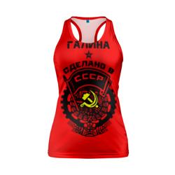 Галина - сделано в СССР