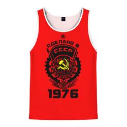 Сделано в СССР 1976