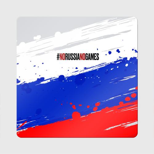 #norussianogames