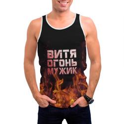 Виктор огонь мужик