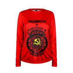 Людмила - сделано в СССР
