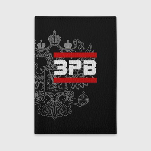 Обложка для автодокументов  Фото 01, ЗРВ, белый герб РФ