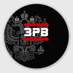 ЗРВ, белый герб РФ