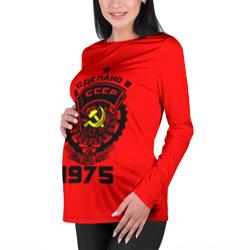 Сделано в СССР 1975