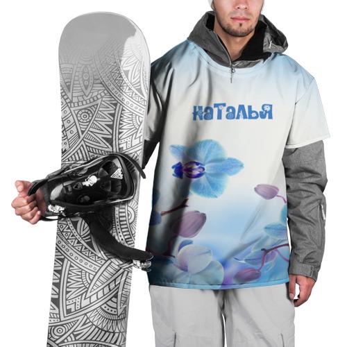 Накидка на куртку 3D  Фото 01, Наталья