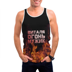 Виталя огонь мужик