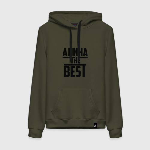 Алина the best