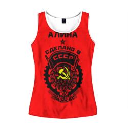 Алина - сделано в СССР