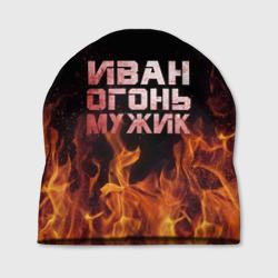 Иван огонь мужик