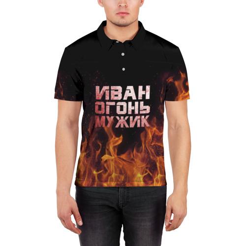 Мужская рубашка поло 3D  Фото 03, Иван огонь мужик
