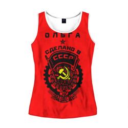 Ольга - сделано в СССР