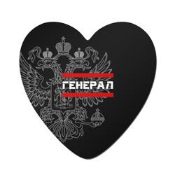 Генерал, белый герб РФ