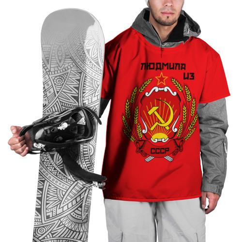 Накидка на куртку 3D  Фото 01, Людмила из СССР