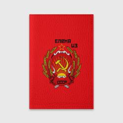 Елена из СССР