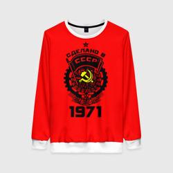 Сделано в СССР 1971