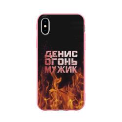 Денис огонь мужик