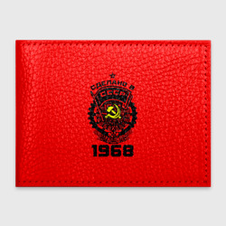 Сделано в СССР 1968