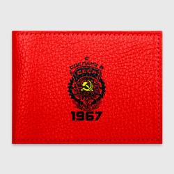 Сделано в СССР 1967