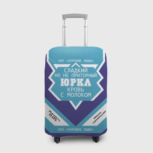 Чехол для чемодана 3D Юрка - банка сгущенки Фото 01