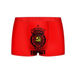 Сделано в СССР 1961