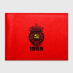 Сделано в СССР 1959