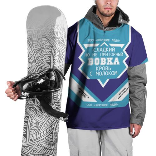 Накидка на куртку 3D  Фото 01, Вовка - банка сгущенки