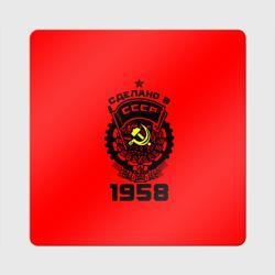 Сделано в СССР 1958