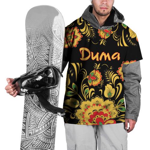 Накидка на куртку 3D  Фото 01, Дима, роспись под хохлому