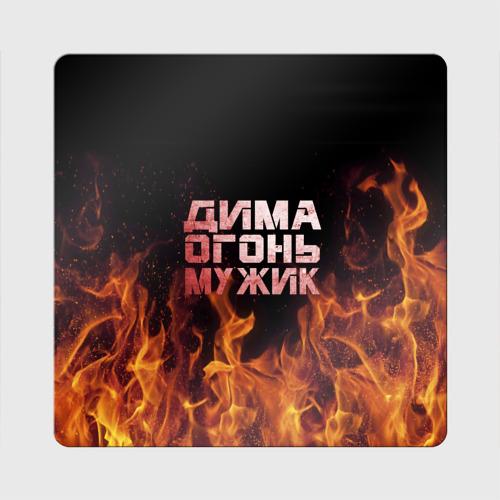 Магнит виниловый Квадрат  Фото 01, Дима огонь мужик