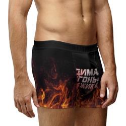 Дима огонь мужик