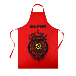 Мария - сделано в СССР