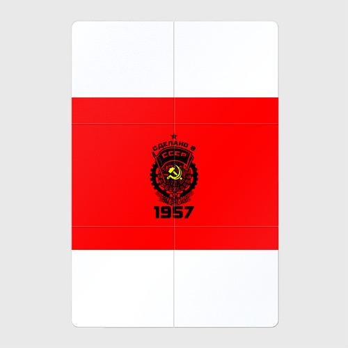 Сделано в СССР 1957