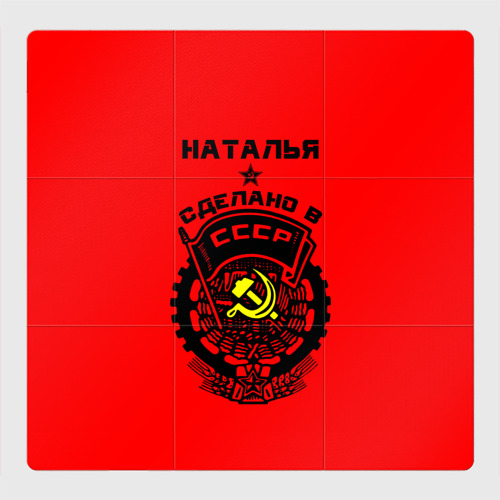 Магнитный плакат 3Х3 Наталья - сделано в СССР
