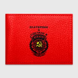 Екатерина - сделано в СССР