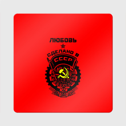 Любовь - сделано в СССР