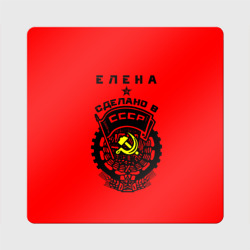 Елена - сделано в СССР