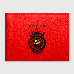 Ирина - сделано в СССР