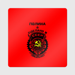 Полина - сделано в СССР