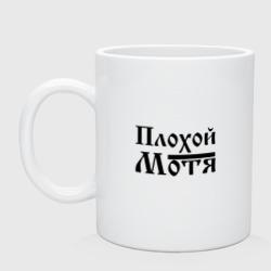 Плохой Мотя - интернет магазин Futbolkaa.ru