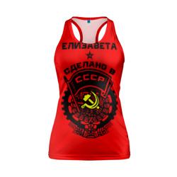 Елизавета - сделано в СССР
