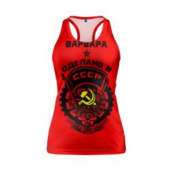 Варвара - сделано в СССР